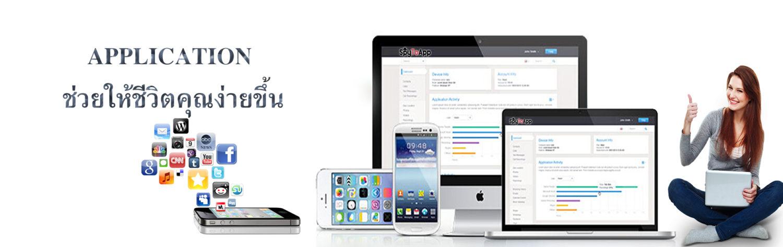 application ช่วยให้ชีวิตคุณง่ายยิ่งขึ้น