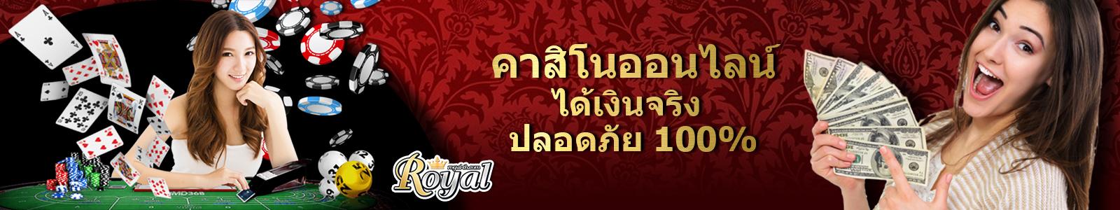 Royal-th banner casino safe